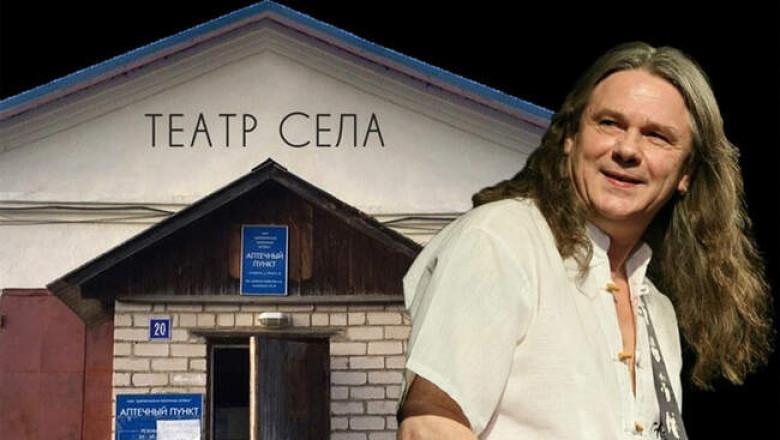 Как живет «Театр Села», который поддержал музыкант Сергей Чиграков